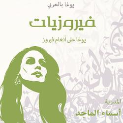 Fayrouziyat Yoga Class in Arabic - Asma Al Majed